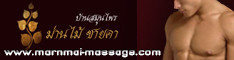Marn Mai Massage Banner on Gay in Chiang Mai
