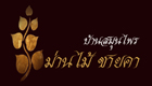 Marn Mai Massage - Logo